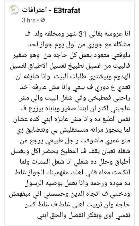 1 - اعترافات 2 © 35  انا عروسه بقالي 31 شهر ومخلفه ولد ف مشكله مع جوزي من اول يوم جواز لحد دلوقتي مت