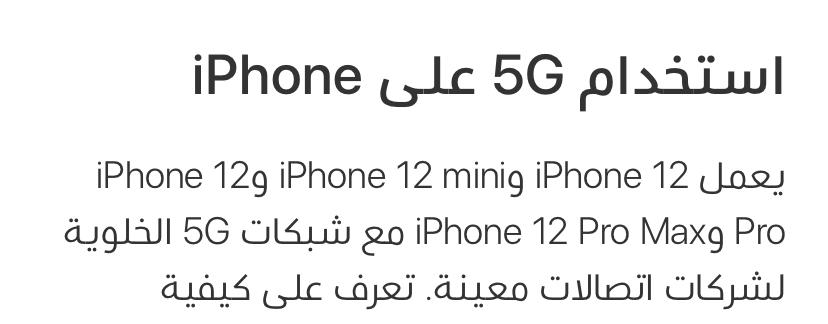 استخدام 50 علىiPhone  iPhone 129 iPhone 12 minig iPhone 12 يعمل cgDJI5G wo go iPhone 12 Pro Max